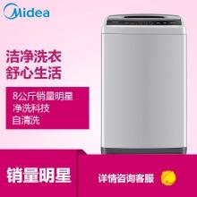 必威官方登陆 Midea 8公斤全自动波轮洗衣机 智能童锁 水位随心调节 MB80V31