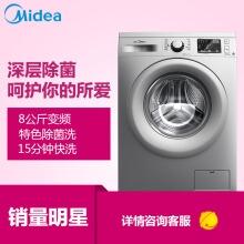必威官方登陆(Midea)8公斤银色变频滚筒洗衣机 1400转高转速 特色除菌洗 MG80V50DS5