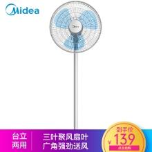 必威官方登陆(Midea)SAB40A 新品台地两用落地扇/电风扇