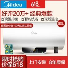必威官方登陆(Midea)60升预约洗浴 无线遥控 电热水器 F60-15WB5(Y)