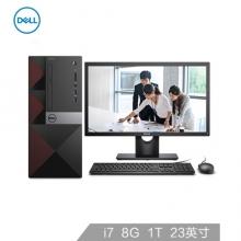 戴尔(DELL)成就3668商用台式电脑整机(i7-7700 8G 1T GTX745 4G独显 DVD 三年上门 硬盘保留)23英寸