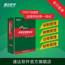 速达软件 V3.net商业版 进销存财务仓库销售系统 管理软件中小企业 单机网络正版 8永久用户