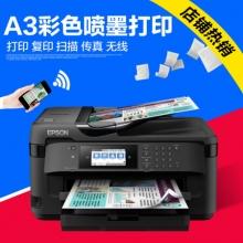 爱普生(EPSON)7710DWF彩色喷墨打印机一体机四合一多功能无线打印机 A3自动双面打印WF-7710(替7610)