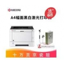 京瓷P2235dn激光打印机